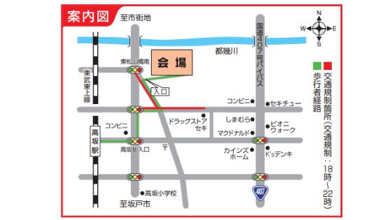 画像元:東松山花火大会公式ホームページ