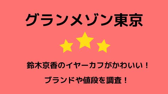 グランメゾン東京❘鈴木京香のイヤーカフのブランド・値段と通販