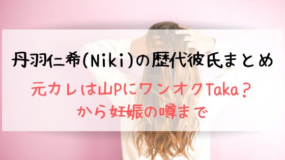 今日 好き niki